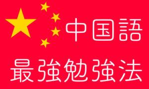 中国語最強勉強法