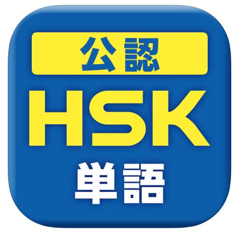 HSK単語アプリロゴ
