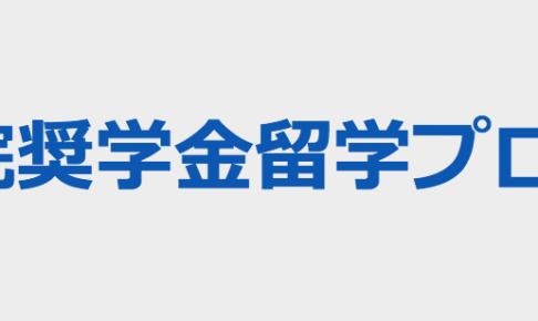 孔子留学プログラム