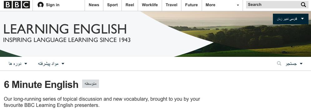 【BBC】6 Minute Englishのリスニングサイト