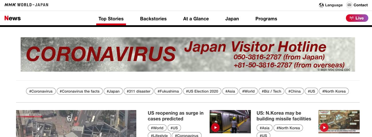 NHK World-Japan Newsのリスニングサイト