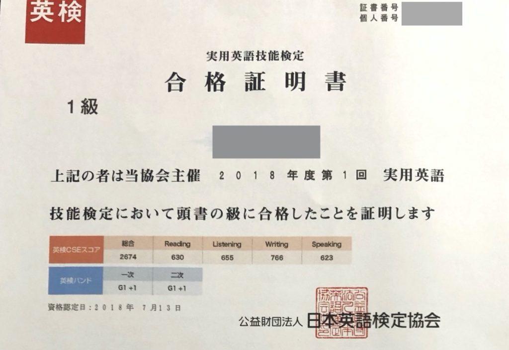 英検1級合格証