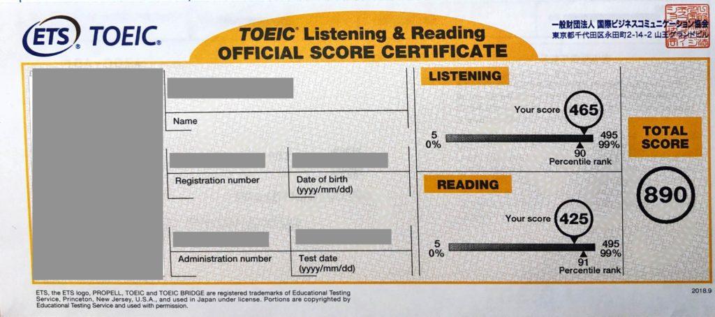 TOIEC890点の資格証明書